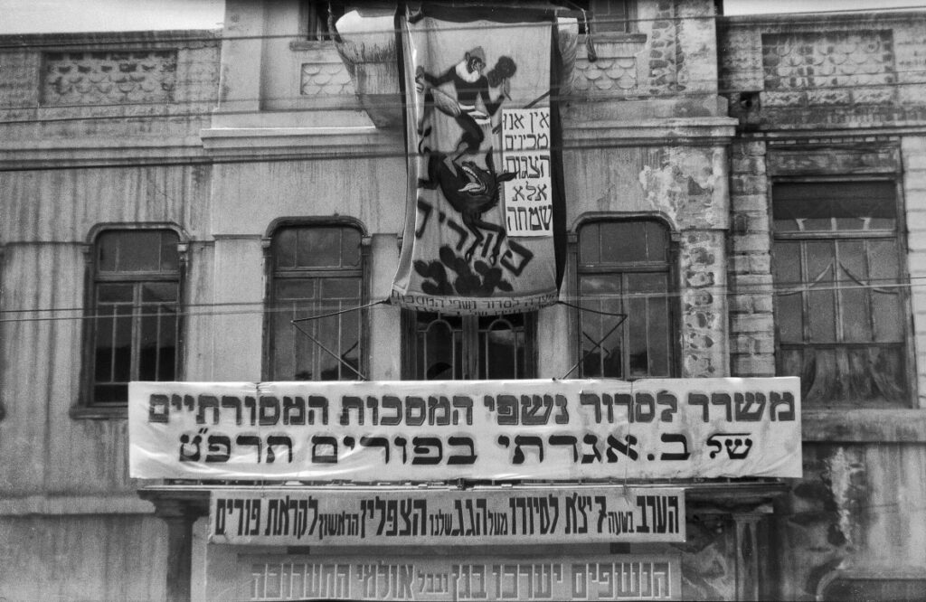 כרזת ענק, באדיבות מוזיאון ארץ-ישראל