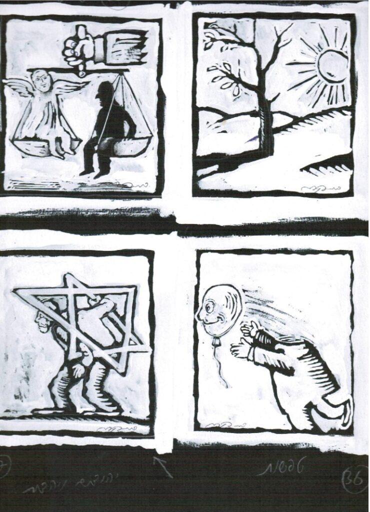 דני קרמן, יהודים ויהדות, איורים של מתוך הספר מכתב לעגנון, בעריכת אורי סלע, 1994