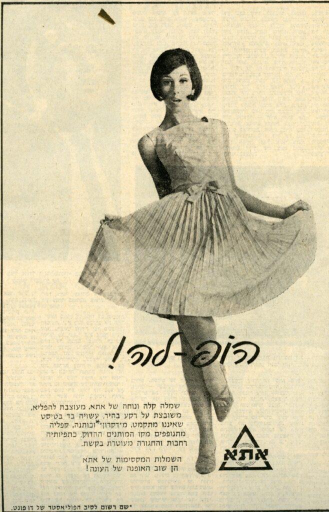 מודעת פרסומת, הופ-לה!, דבר השבוע, 6.5.1966, אוסף ערן ליטוין